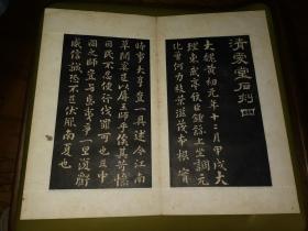 旧拓碑帖:刘墉·清爱堂石刻卷四(一册全、初拓)