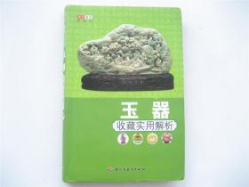 华文图景收藏馆    玉器收藏实用解析   软精彩印