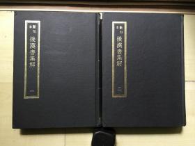 1975年新文丰出版社16开精装:后汉书集解   2册全