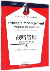 战略管理:原理与案例(第六版)