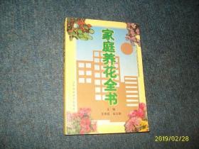 家庭养花全书