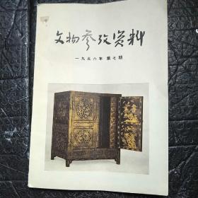 文物参考资料 1956年第七期 1956.7