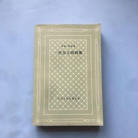 外国文学名著丛书  一位女士的画像(网格本)84年一版一印