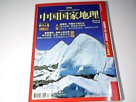中国国家地理(冰川人生专辑-上)【2010年第12期】