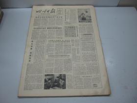 四川日报1983年6月(1日-30日)