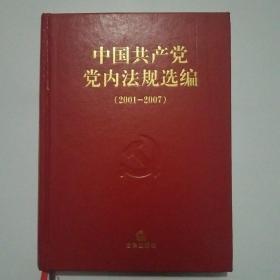 中国共产党党内法规选编(2001-2007)