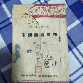 初级国语课本二册
