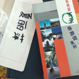 新赣鄱百景导游词集萃