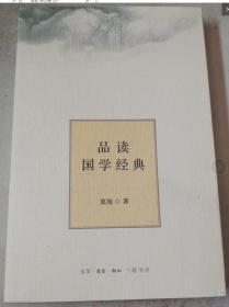 正版:品读国学经典9787108050472