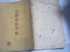 七国春秋平话——后集:乐毅图齐 竖版右翻繁体  55年1版1印