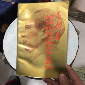 毛泽东解决民族问题的伟大贡献