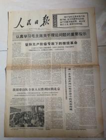 人民日报:1975.6.21,九品!