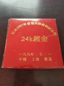 1997年香港回归祖国纪念章 24K镀金