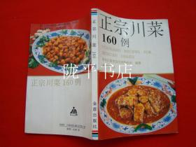 正宗川菜160例