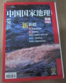 中国国家地理2013-10  新疆专辑(有一张地图)