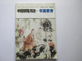 中国钢笔书法 书画教育 2009年7-8月号