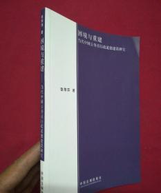 困境与重建-当代中国公务员行政道德建设研究