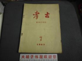 《考古》(月刊) 1962年 第7期