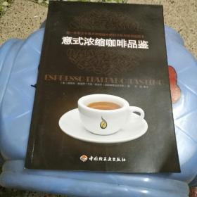 意式浓缩咖啡品鉴