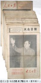 《上世纪60年代、70年代文革原版老报纸》13张.【尺寸】每张55 X 78厘米(2开纸)。