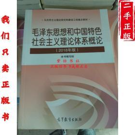 毛概2018年修订版毛泽东思想和中国特色社会主义理论体系概