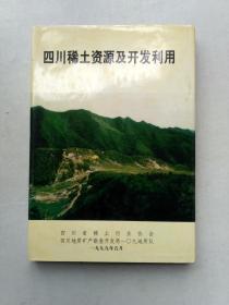 四川稀土资源及开发利用