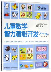 何秋光思维训练儿童数学智力潜能开发3-4岁2