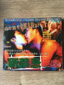实拍 日本 新禁忌乐园 VCD