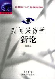 新闻采访学新论第二版 罗以澄 武汉大学9787307036642