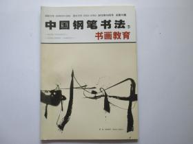 中国钢笔书法 书画教育 2012年10月号