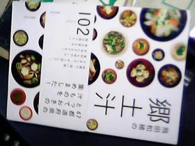 日文原版料理书籍··郷土汁