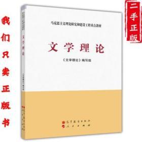 文学理论 本书编写 组 高等教育出版社9787040267730