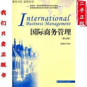 国际商务管理 第五版5版 张海东 上海财经大学9787564222390