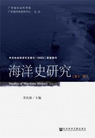 海洋史研究:第十二辑:Vol.12