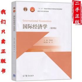 国际经济学第四版 李坤望主编 高等教育9787040459432
