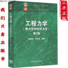 工程力学 静力学和材料力学 第3版 唐静静/9787040473391