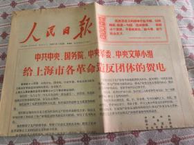 人民日报——1967年1月12日(1—4版)1版【中央国务院军委给上海造反派团体的贺电】