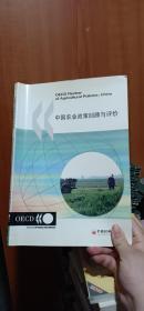 中国农业政策回顾与评价