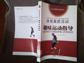 【馆藏 现货】体育素质活动趣味运动指导
