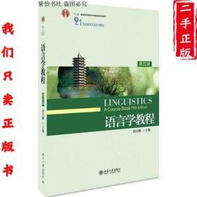 语言学教程 第五版 胡壮麟 北京大学9787301281932
