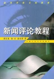新闻评论教程 胡文龙 中国人民大学出 9787300026787
