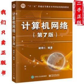 计算机网络第七7版 谢希仁 电子工业出版9787121302954