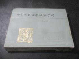 贵州少数民族教育研究 资料集一
