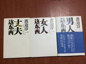 渡边淳一作品3本合售(丈夫这东西、女人这东西、男人这东西)