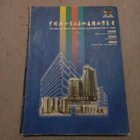 中国浙江省首届房地产精品博览会