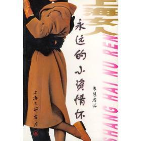 上海女人:永远的小资情怀 朱慧君 上海三联书店 978754261764