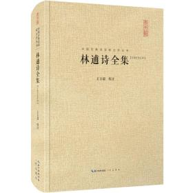林逋诗全集(汇校汇注汇评)中国古典诗词校注评丛书