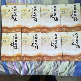 齐齐哈尔历史文化丛书:(考古,史籍,史话,民俗,传说,名胜,诗词,人物)全八册 每本有作家签名