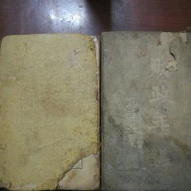财政年鑑(中华民国二十四年初版)这套书稀少,就算找到也是一本,这套全。只不过底面受损,
