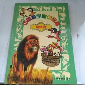 中国科学童话金库:动物篇